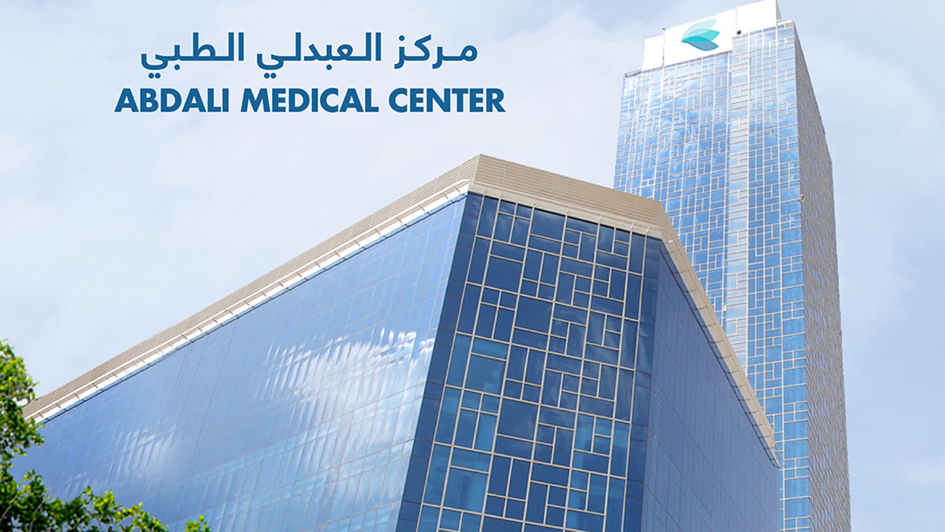 abdali-medical-center